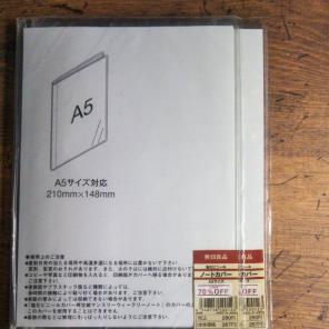 無印良品A5サイズブックカバーノートカバー