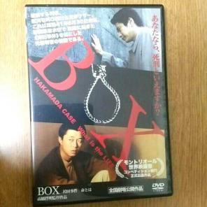 BOX~袴田事件 命とは~ 商品一...