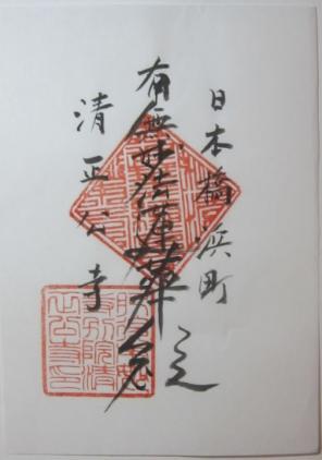 メルカリ - 靖国神社 御朱印 【その他】 中古や未使用のフリマ