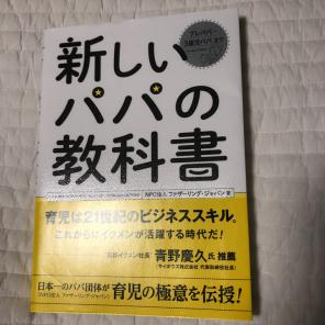 新しいパパの教科書商品一覧 (5 ...
