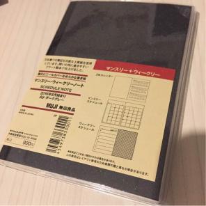【無印良品】手帳 スケジュール帳 新品です!
