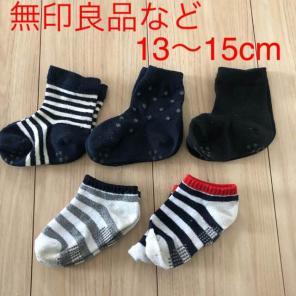 キッズ 靴下 無印良品 13〜15cm 5足セット