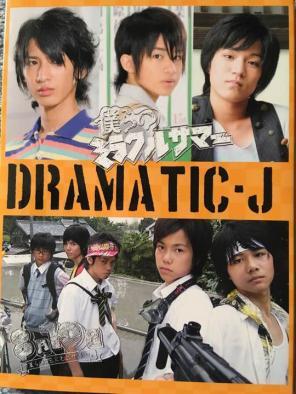 DRAMATIC-J商品一覧 (4 ページ目...