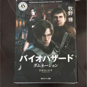 小説 バイオハザード商品一覧 (2...
