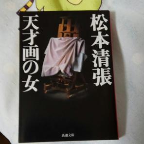 天才画の女 松本清張商品一覧 - ...