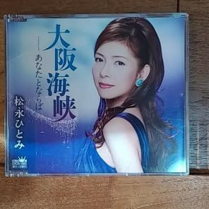 松永さな 松永ひとみ CD