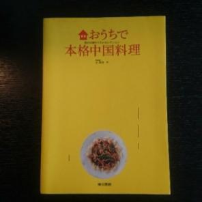 おうちで本格中国料理―四大料理...