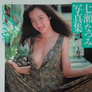 七瀬なつみ写真集で検索した商品...