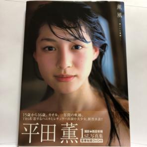 黒髪の平田薫さん