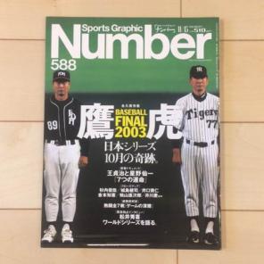 福岡ダイエーホークス 2003商品...