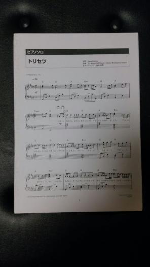 西野カナ トリセツ 楽譜