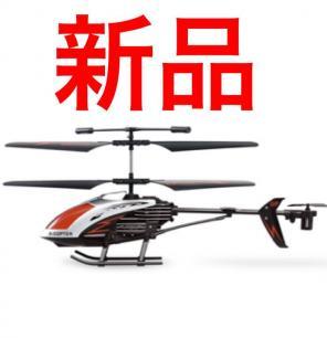 赤外線 ヘリコプター商品一覧 (1...