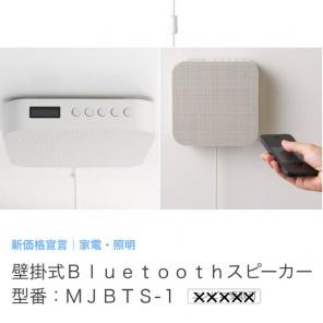 Muji outs the MJBTS-1 Wall mounted Bluetooth speaker
