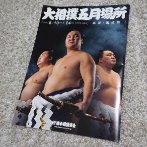 相撲 五月商品一覧 - メルカリ ...
