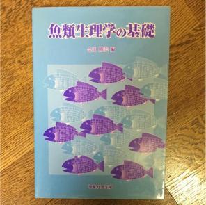 魚類生理学の基礎で検索した商品...