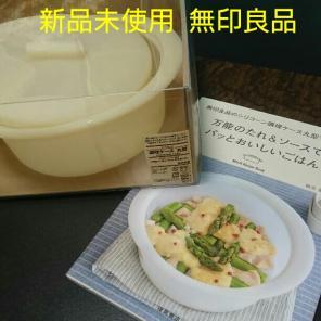 無印良品 シリコン 調理ケース&レシピ本 シリコンスチーマー