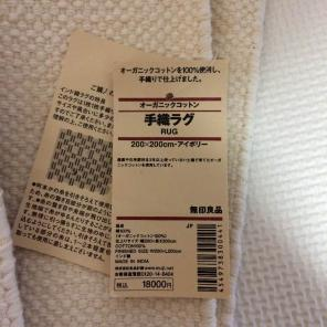 値下げ 無印 手織ラグ 200×200 アイボリー 新品未使用