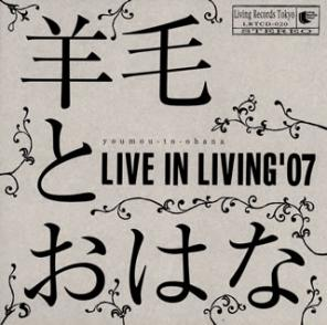 LIVE IN LIVING商品一覧 (2 ペー...