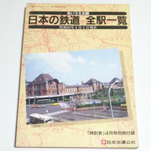 日本の鉄道 30年で検索した商品...