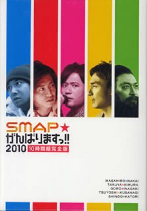 SMAPがんばりますっ商品一覧 (3 ...