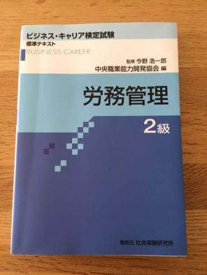 ビジネス・キャリア検定試験