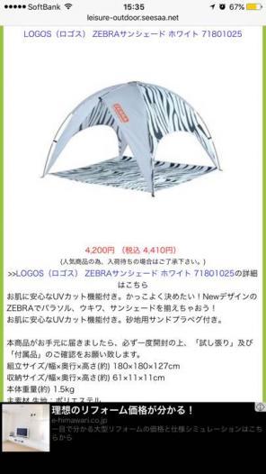 LOGOS サンシェード ZEBRA