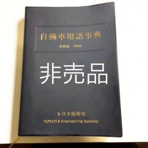 自動車用語辞典商品一覧 (1 ペー...