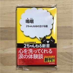 嗚咽 (2ちゃんねる新書)商品一覧...