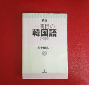 一冊目の韓国語商品一覧 - メル...