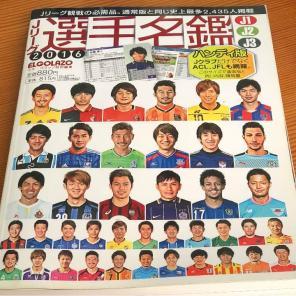サッカー 選手名鑑商品一覧 (6 ...