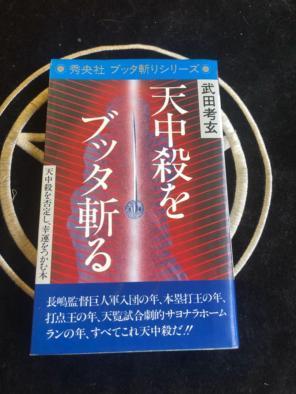 武田考玄商品一覧 - メルカリ ス...