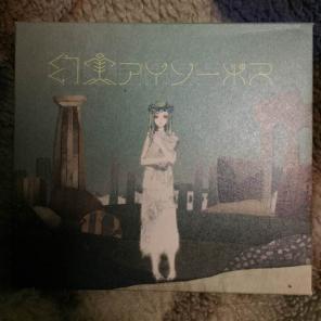 幻実アイソーポス(初回生産限定...