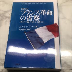 フランス革命の省察商品一覧 - ...