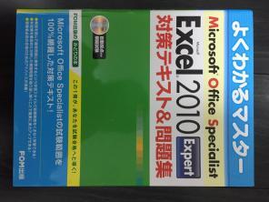 excel 2010 mos商品一覧 メルカリ スマホでかんたん購入 出品 フリマ