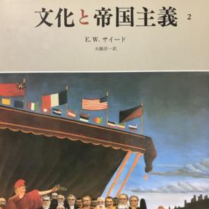 文化帝国主義