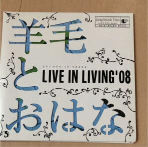 LIVE IN LIVING'08商品一覧 - メ...