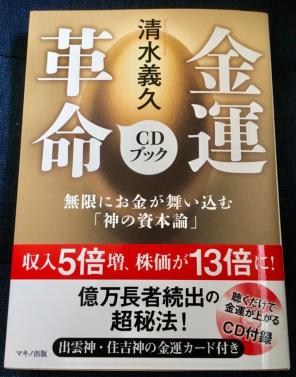 メルカリ - 清水義久 金運革命CD...