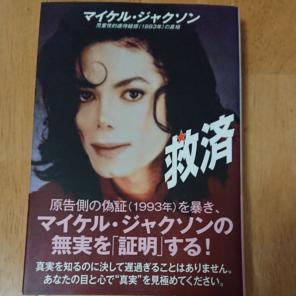 マイケルジャクソン 本商品一覧 ...