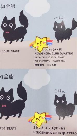 ポルカドットスティングレイ 広島 チケット