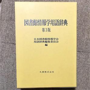 図書館情報学用語辞典商品一覧 -...