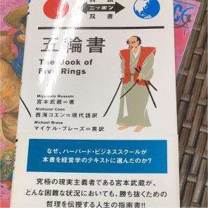 宮本武蔵 五輪の書商品一覧 (3 ...