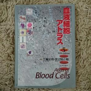 血液細胞アトラス商品一覧 - メ...
