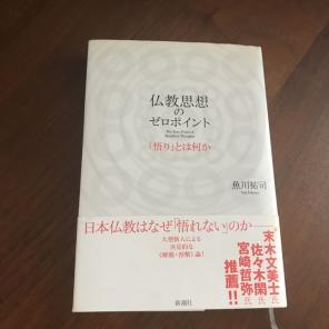 仏教の思想商品一覧 (4 ページ目...