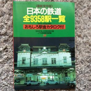 日本の鉄道商品一覧 (2 ページ目...