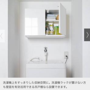 新品未使用☆dinos 吊り戸棚 ホワイト
