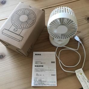 暑~い夏の必需品、無印良品の扇風機を調査!