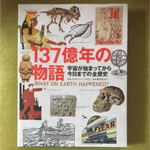 137億年の物語商品一覧 - メルカ...