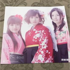 前田敦子 桜の栞商品一覧 (2 ペ...