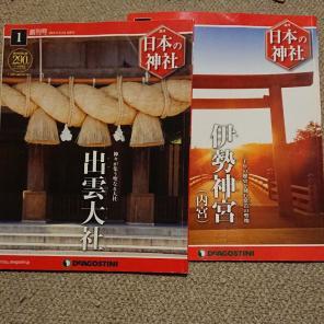 日本の神社 出雲大社商品一覧 - ...