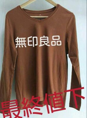 無印良品 コットンVネック長袖Tシャツ XL